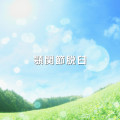 gakukansetsu_d