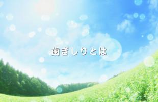 hagishiri_eye